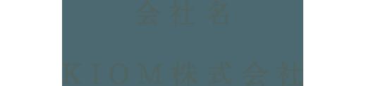 会社名KIOM株式会社